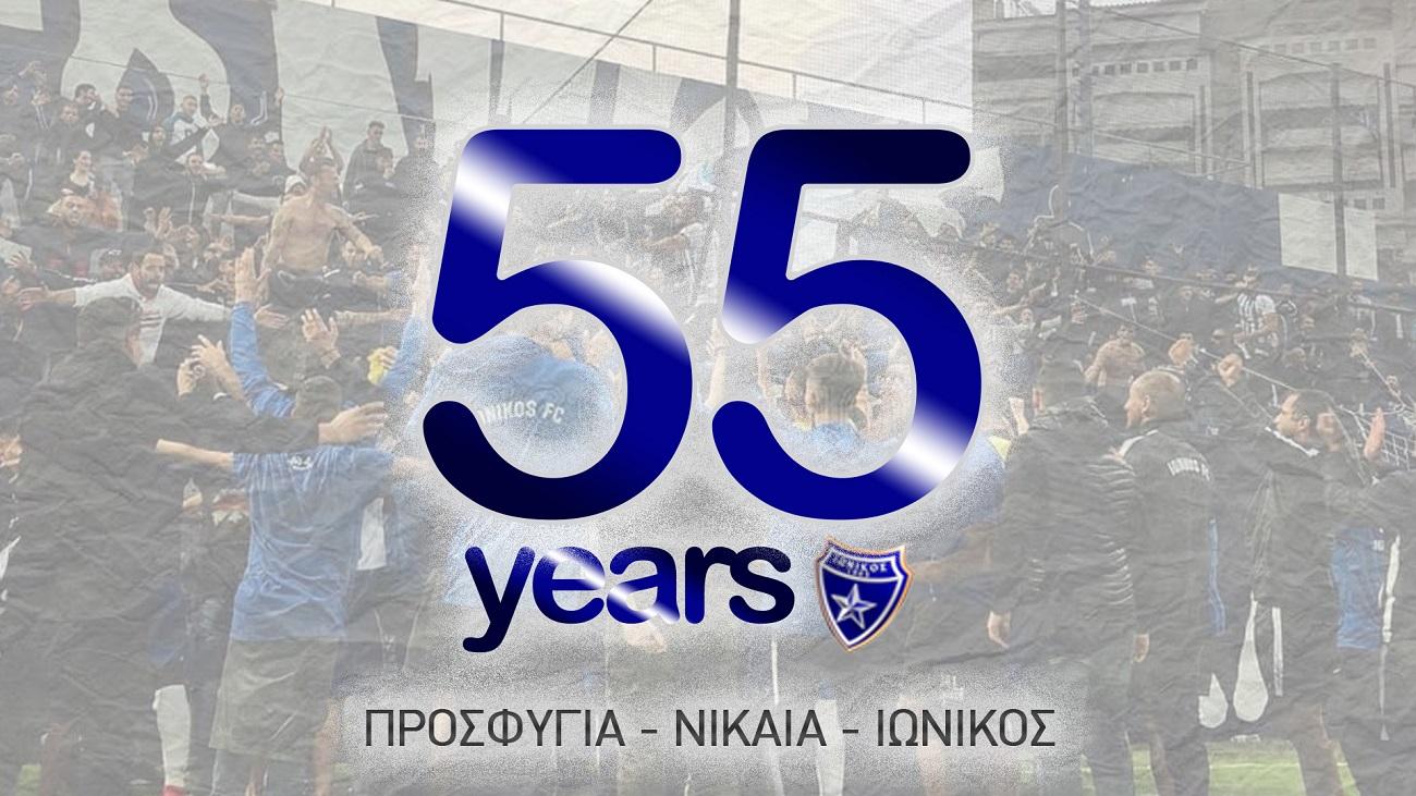 55_Years_Image_2.jpg